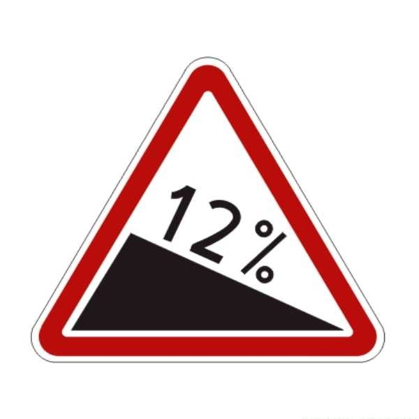 Знак дорожный 1.13 крутой спуск в картинках