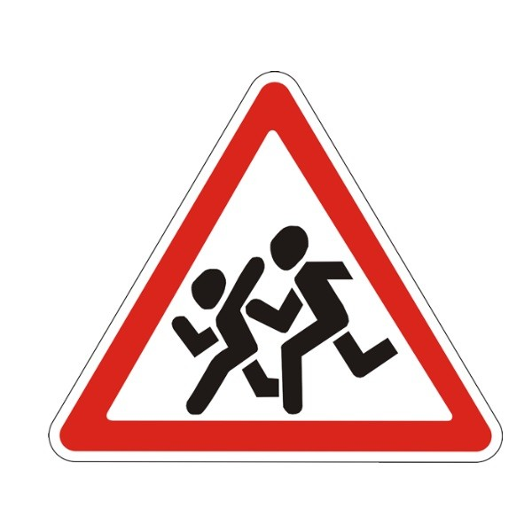 Картинка знак дорожный - внимание дети 1.21 (1.23 россия)